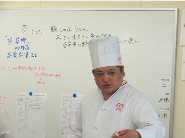 中国料理特別授業